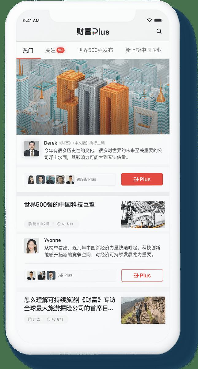 """財富Plus APP 是《財富》雜志在2020年全新推出的商業新聞社群APP,財富Plus匯聚熱點商業內容和用戶評論,恪守《財富》價值觀和主張,財富Plus帶你融入精彩商業世界,與高手思想碰撞,立刻建立你的""""人脈500強""""。把中國企業家智慧,創新精神分享給世界。【甄選熱點】精選全球最重要商業話題多元商業財經內容,依托《財富》權威內容和有影響的活動,恪守《財富》價值觀和主張,有高度、有深度的原生聚匯,帶您融入精彩商業世界,我們不斷豐富熱門內容。【話題速遞】讓世界見證你的觀點首選全網熱點,第一時間送達受眾,觀點的去中心化,真正的商業集體智慧,讓話題不再過剩、觀點不再稀缺!【精英圈層】商業智慧跨越代際與行業從資深商業領袖到網生年輕新一代,用戶圈層不斷擴展,與商業大咖近距離接觸,高端屬性的商業社群【輕社交】志同道合的思想碰撞"""
